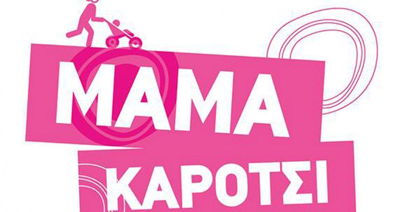 Μαμά - Καρότσι out